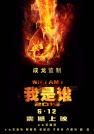 成龙-我是谁2015