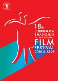 第18届上海国际电影节