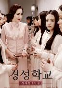 京城学校:消失的少女们