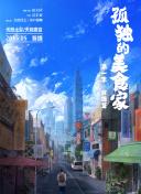 日本最新的r级电影