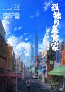 孤独的美食家 第一季·台湾篇