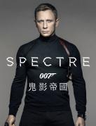 007:大破幽灵危机