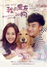 何润东-我的男友和狗