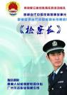 杨欣-检察长