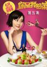 李璐兵-你是我的菜第五集