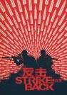 杨紫琼-反击:最终遗产 第五季