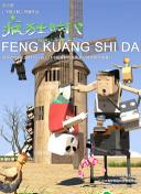CCTV5+频道今天节目单(8月5日):中超建业VS富力+女排比赛回放