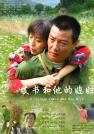 王光辉-支书和他的媳妇