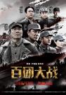 王伍福-百团大战