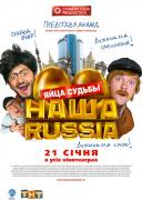 我们的俄罗斯:金蛋的命运
