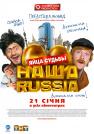 Nikolay Baskov-我们的俄罗斯:金蛋的命运