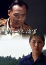 迟蓬-这样一位将军
