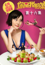 李璐兵-你是我的菜第十六集
