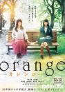 龙星凉-橙子Orange