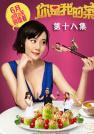 李璐兵-你是我的菜第十八集