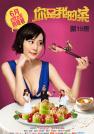 李璐兵-你是我的菜第十九集