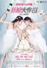 倪妮-新娘大作战