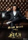 王耀庆-好先生