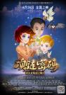胡谦-犹太女孩在上海2:项链密码