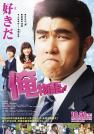 坂口健太郎-俺物语