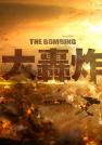 吴刚-大轰炸