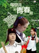 学生的妈妈2 电影