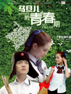 《马旦儿的青春期》电影高清在线观看