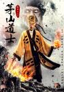 刘颺-茅山道士