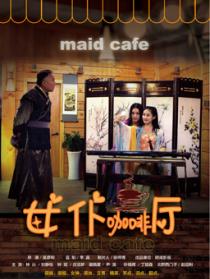 女仆咖啡厅第三集