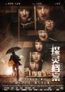 王景春-探灵档案