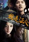 王景春-我是证人