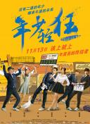 名侦探柯南_忻州穆虑擞广告传媒有限公司 腾讯娱乐讯 由年轮映画出品