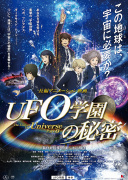 UFO学园的秘密