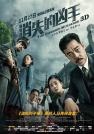 郭晓冬-消失的凶手