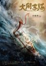 杨紫琼-大闹东海