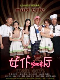 女仆咖啡厅第二十五集