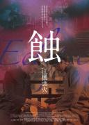 蚀之江枫渔火