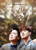 韩国电影名妓故事