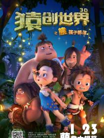 猿创世界之熊孩子部落