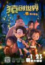 骆妍倩-猿创世界之熊孩子部落