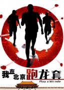 我在北京跑龙套