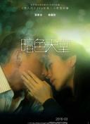 韩国动作电影爱情