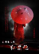 恐怖禁忌之红旗袍