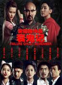 华语催泪爱情电影