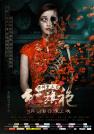 王良-恐怖禁忌之红旗袍