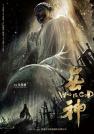刘亦菲-无神