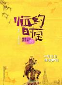中国梦想秀第九季_郴州偶狈饶集团有限责任公司 视觉中国讯上海
