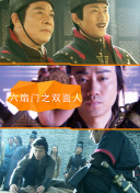 韩国电影 海南部分的一涉案只是