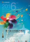 第6屆北京國際電影節