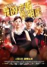 李逸朗-我的老婆是明星